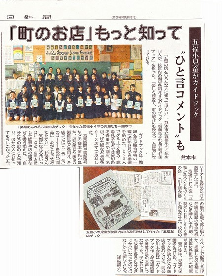 20110120_2011_1 五福小 ガイドブック.jpg