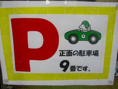 20110127_IMG_7054.jpg