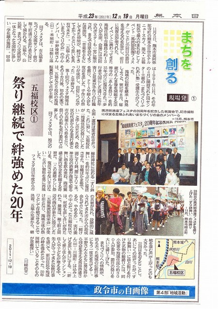 2011120202011_12 熊日 五福1.jpg