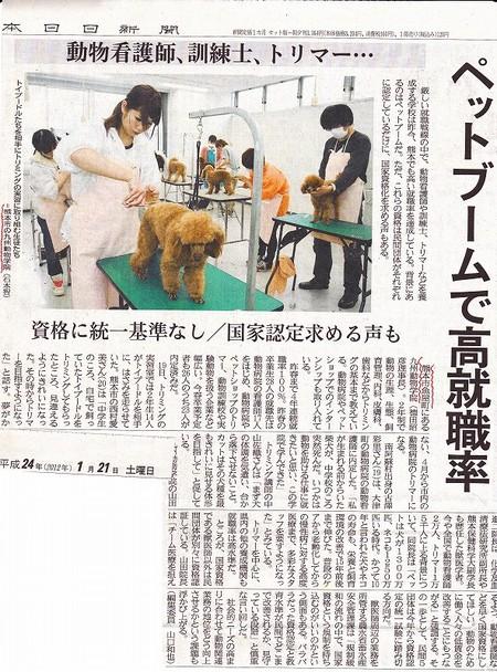 2012010232012_1 九州動物学院.jpg