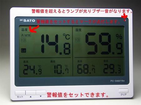 201202021PC5400TRH_alarm_800.jpg