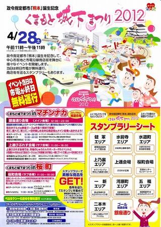201204272012_4城下まつり.jpg