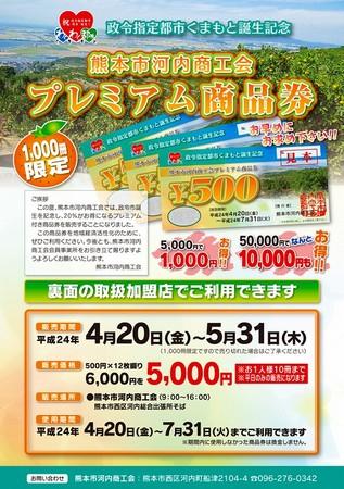 20120428kawachi_omote.jpg