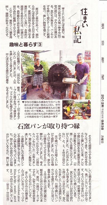 201209032012_9_3 石窯太郎さん.jpg