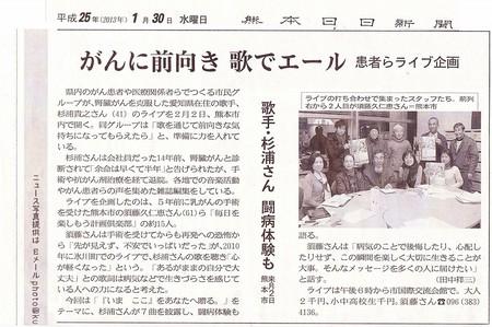 201301302013_1sugiura_kumaniti.jpg