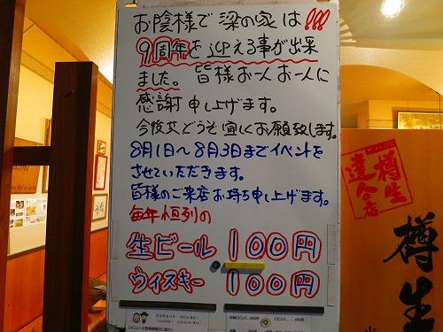 20130801_IMG_5110.jpg