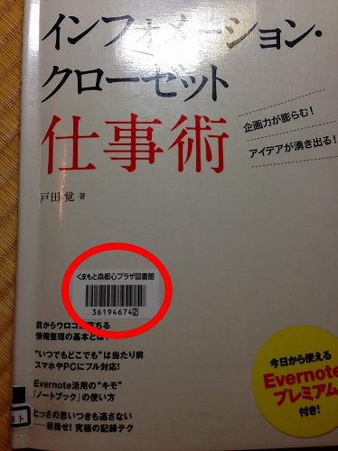 20140404evernote_404.jpg