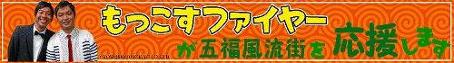20141028banner_mokkosufire.jpg