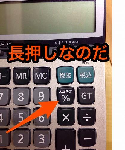 2014328dentaku.jpg