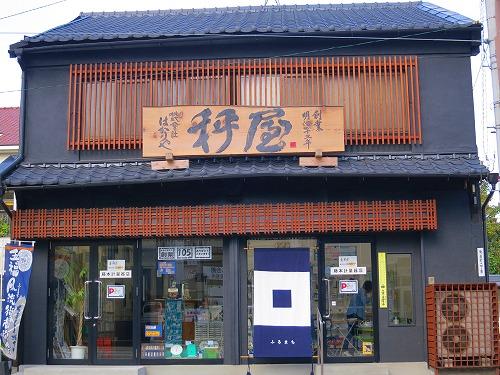 Hakariya500.jpg