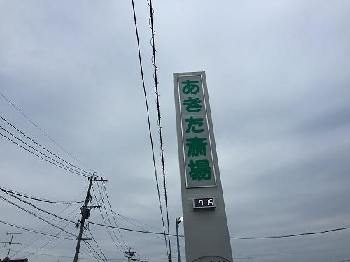 hakari160418akitasaijyo.jpg